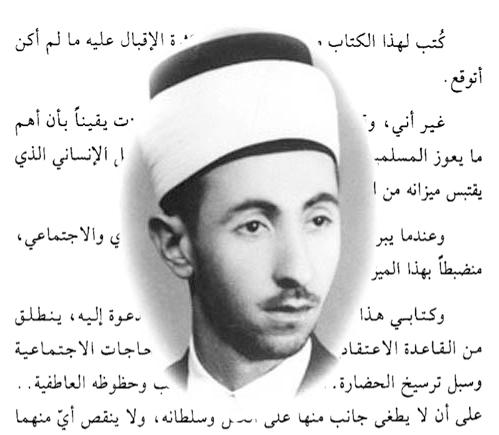 نتيجة بحث الصور عن صور محمد سعيد رمضان البوطي..