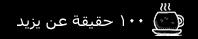100حقيقه عن يزيد