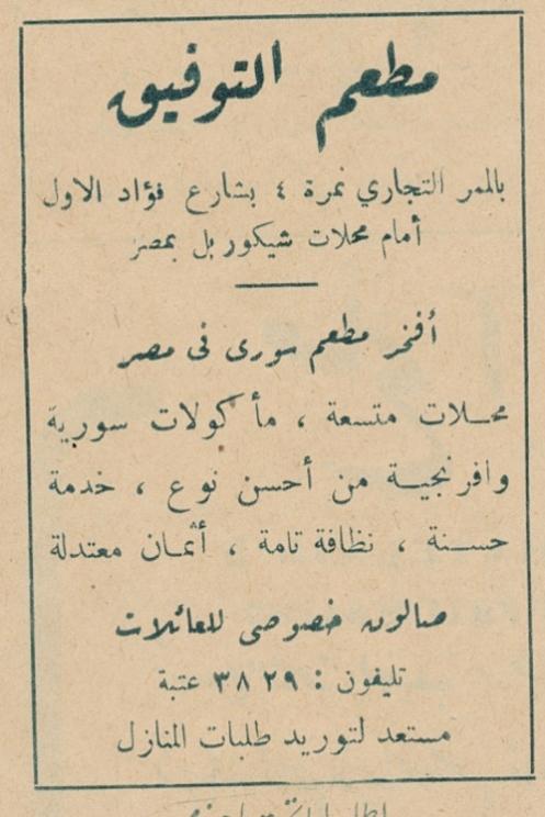 2FOKAHA1930
